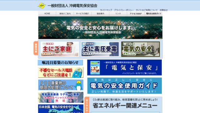 沖縄電気保安協会 ホームペ-ジ