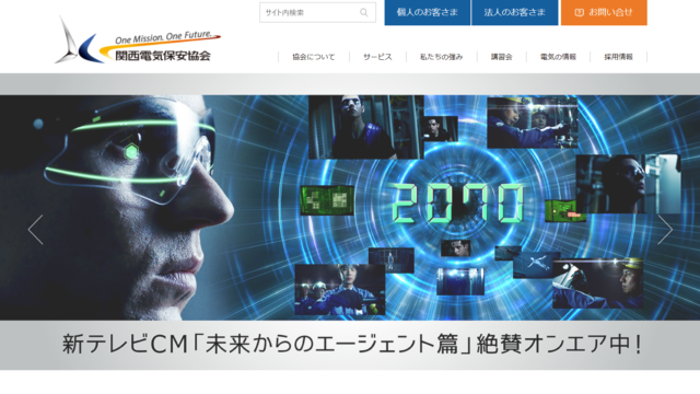 関西電気保安協会 ホームページ