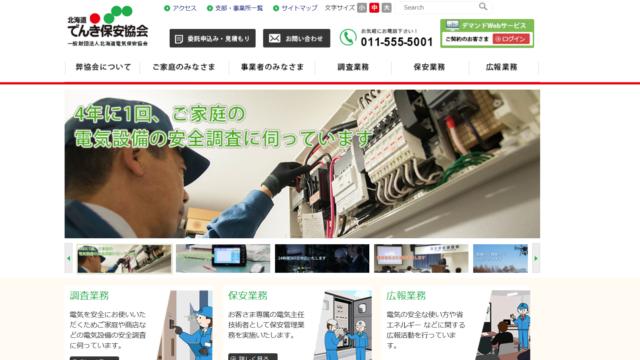 北海道電気保安協会 ホームページ