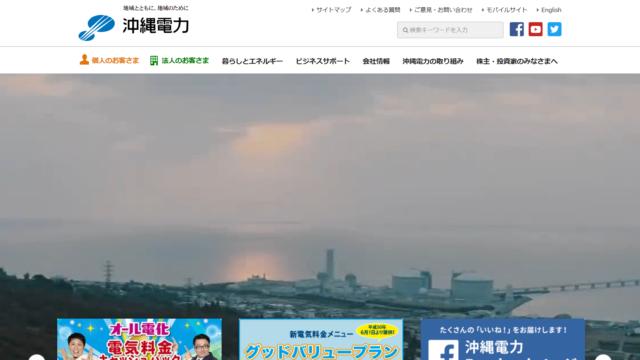 沖縄電力 ホームページ