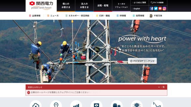 関西電力 ホームページ