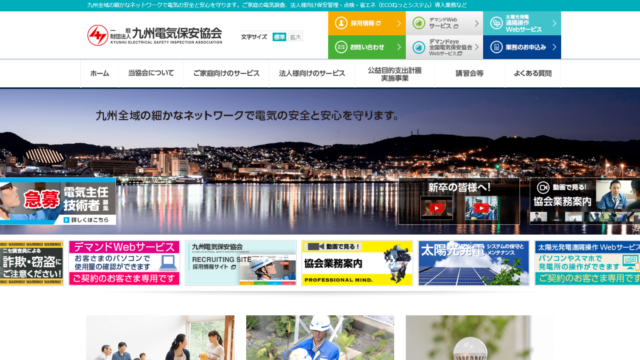 九州電気保安協会 ホームページ