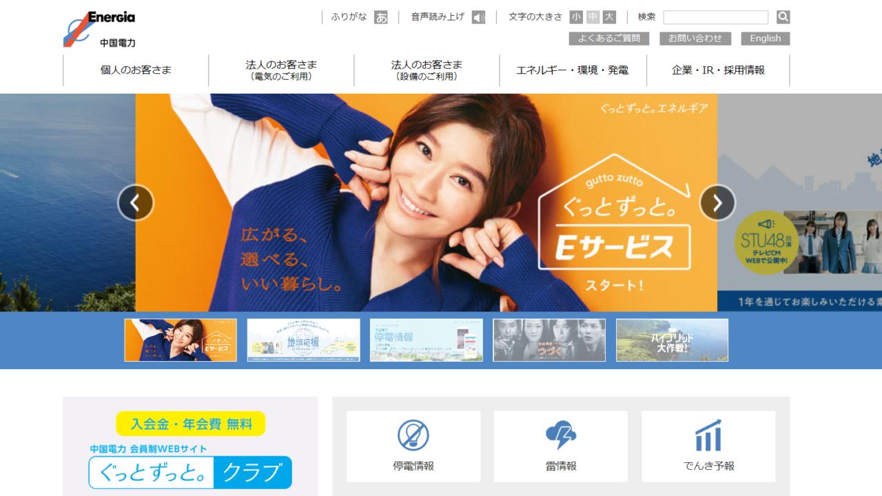 中国電力 ホームページ