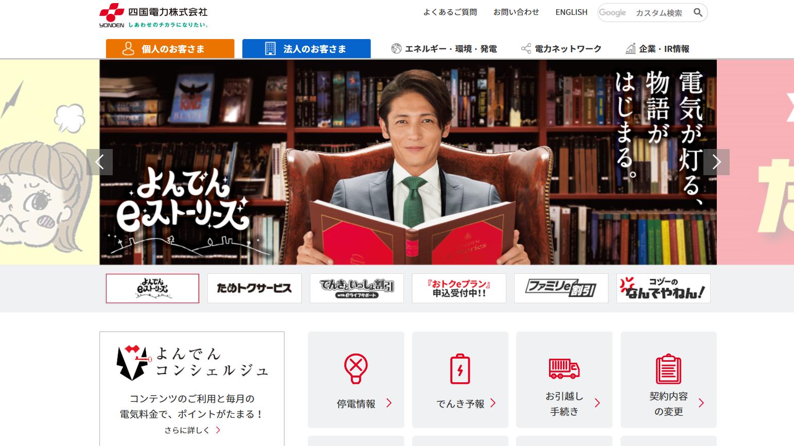 四国電力 ホームページ