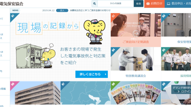 関東電気保安協会 ホームページ