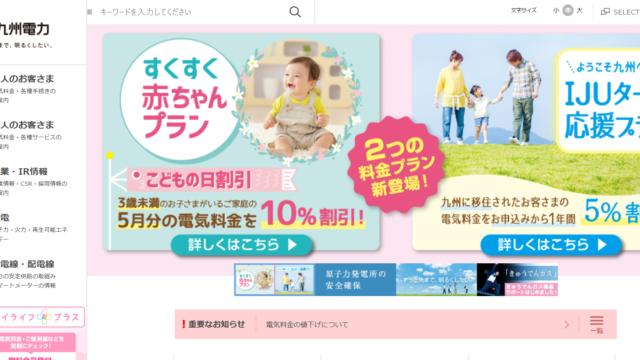 九州電力 ホームページ