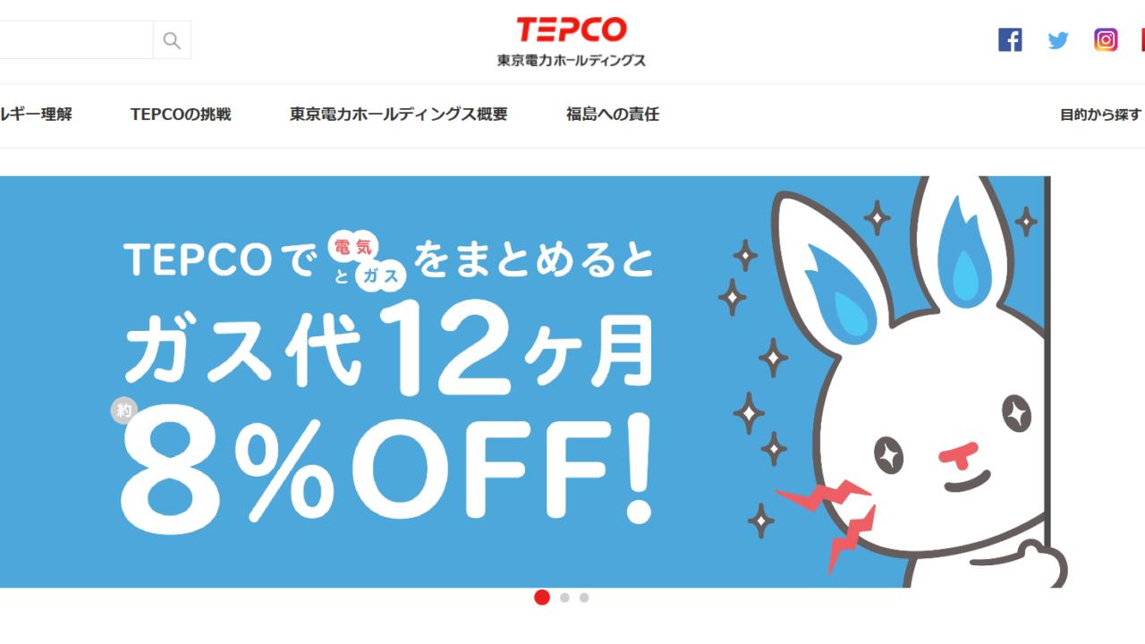 東京電力 ホームページ